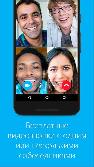 Skype для Андроид