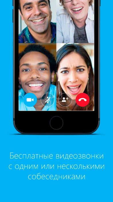 Skype для iPhone