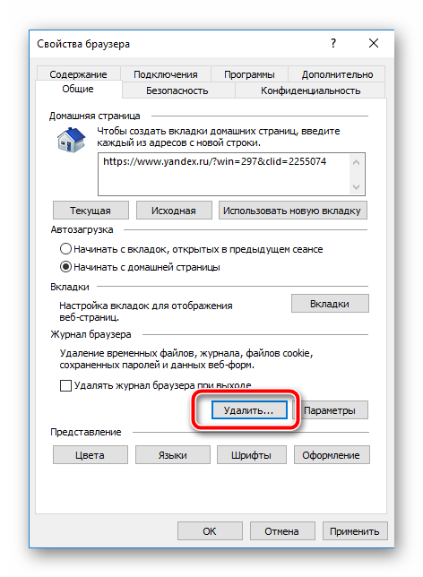 Белый экран при запуске Skype-1