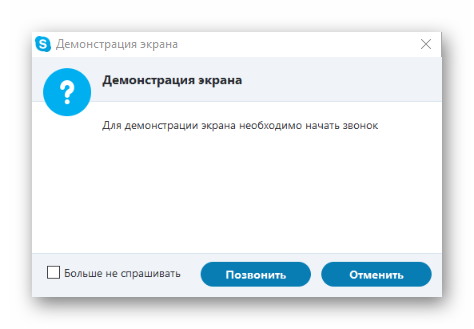 Как включить демонстрацию экрана в Скайпе-1
