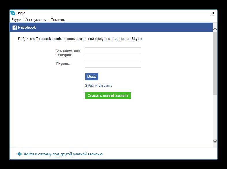 Как войти в Skype через Facebook-1