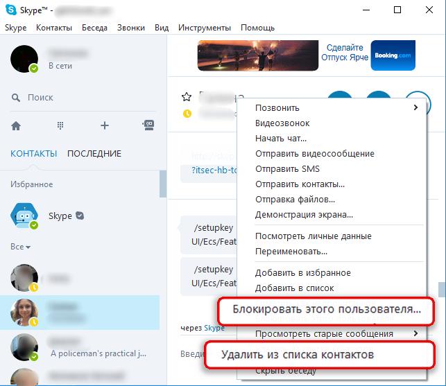 Как добавить контакт в Скайп-4