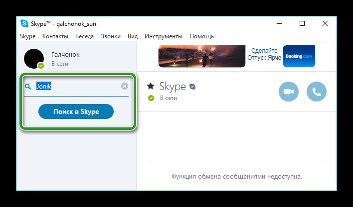 Как добавить контакт в Скайп
