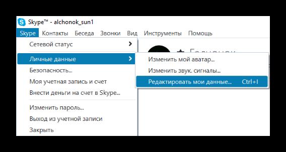 Как узнать свой логин в Скайпе-1