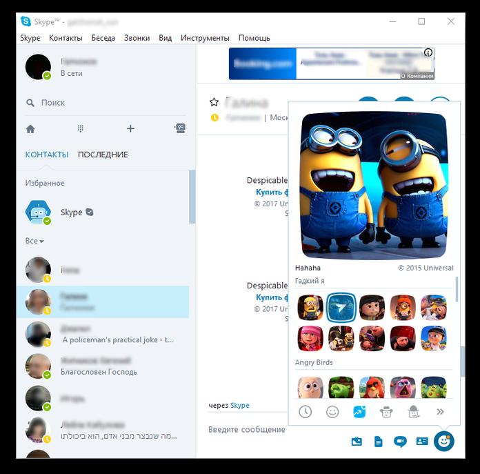 Модзи от Skype что это