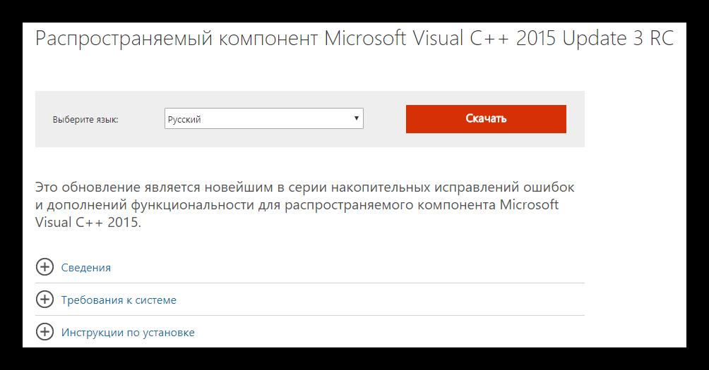 Ошибка vcruntime140.dll в Skype