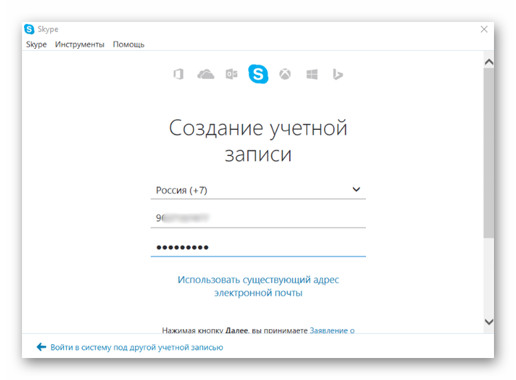 Создать учетную запись Скайп-1