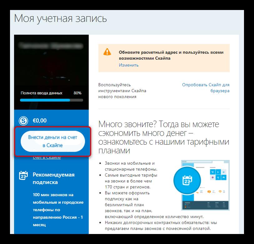 Тарифы Skype-1