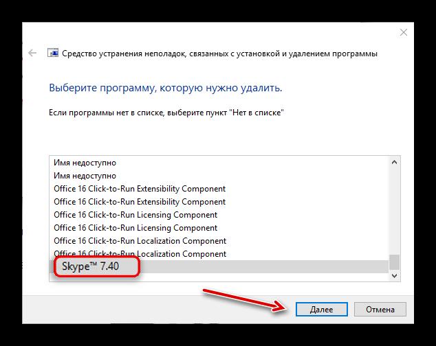 Что делать если не удаляется Скайп с компьютера-1