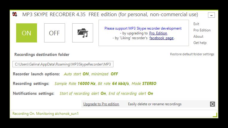 MP3 Skype Recorder-4