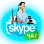 Команды в чате Skype