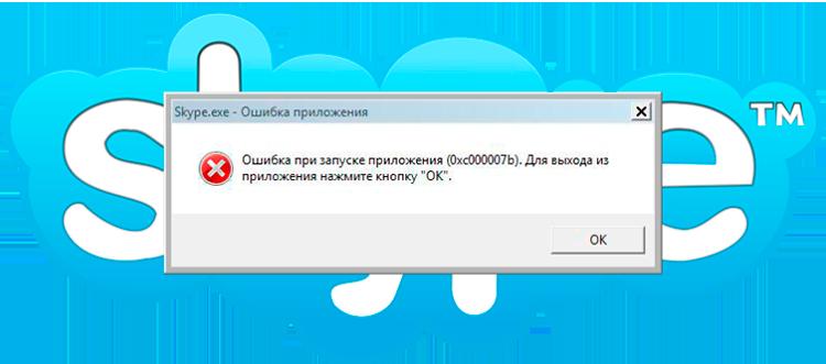 Skype ошибка при запуске приложения 0xc0000007b