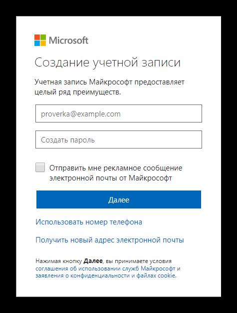 Произошла ошибка при поиске учетной записи Skype-2