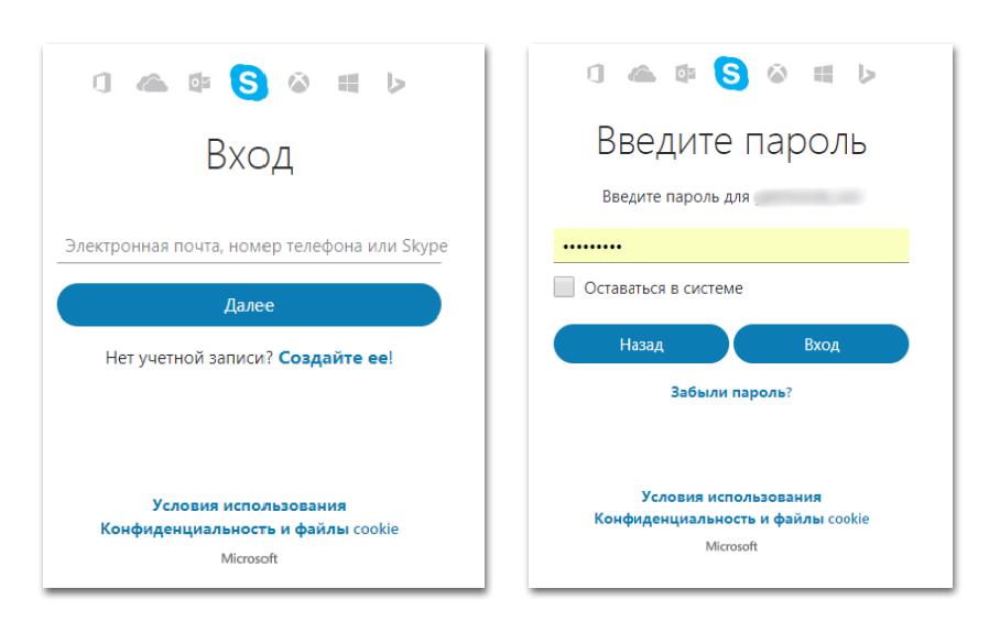 Скайп в браузере - как открыть Skype через браузер-4