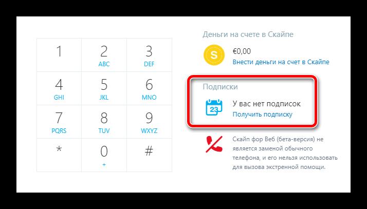 Скайп в браузере - как открыть Skype через браузер-5
