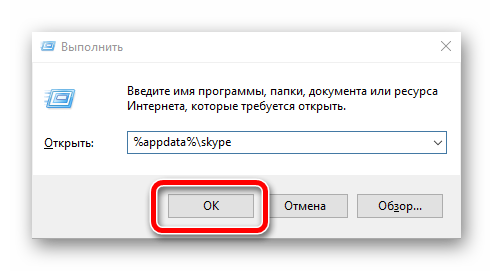 Что делать если не запускается Скайп