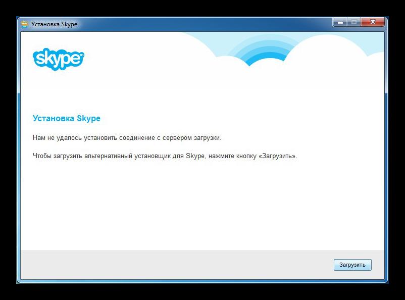 Что делать если не устанавливается Скайп