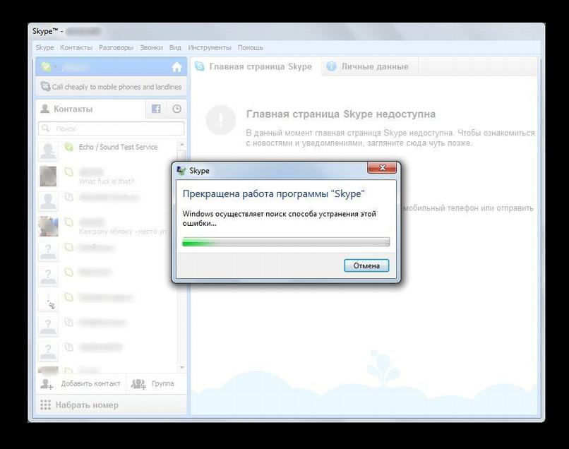 Skype перестал работать, что делать-2