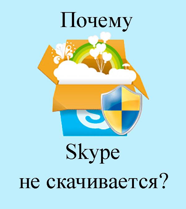 Почему не скачивается Скайп