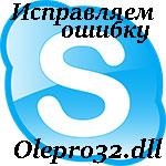 Skype запуск программы невозможен отсутствует olepro32.dll